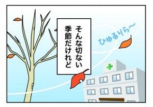 1124tskm_koinokisetsu04