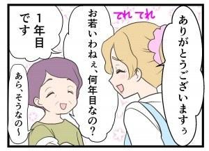 本日もナース日和!15話 (2)