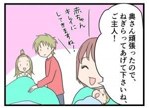 本日もナース日和!14話 (2)