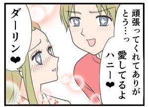 本日もナース日和!14話 (3)