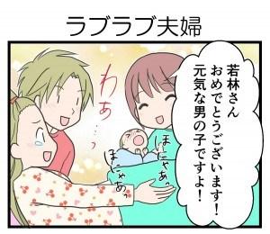 本日もナース日和!14話 (1)