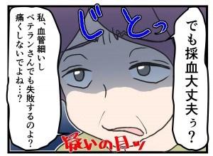 本日もナース日和!15話 (3)