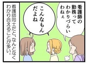本日もナース日和11 (4)