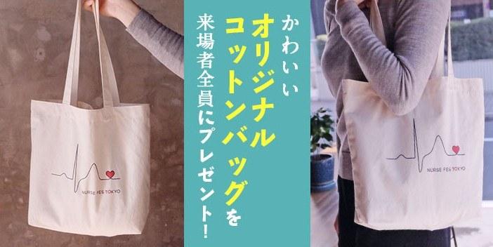 nursefes_banner1