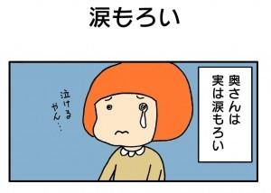 okusan32_1