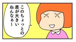 okusan33_3