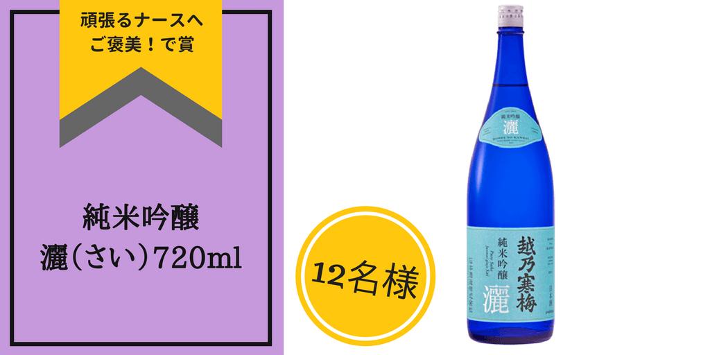 tw_日本酒サイ (1)