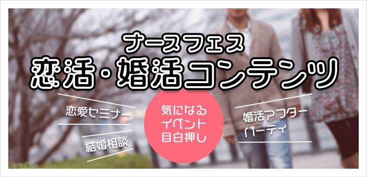 fes_恋活・婚活_2