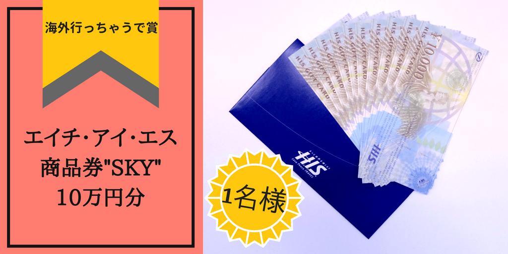 tw_エイチアイエス10万円