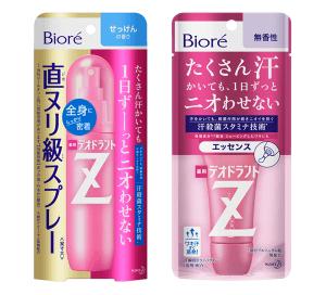 img_kao_deodorant-z