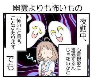 nurse_biyori_16-1