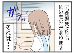 nurse_biyori_16-2
