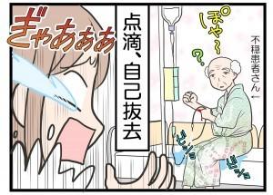 nurse_biyori_16-4
