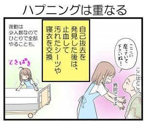 nurse_biyori_17-1