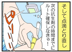nurse_biyori_17-2