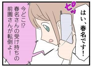nurse_biyori_17-3