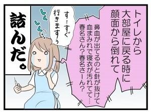 nurse_biyori_17-4
