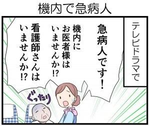 nurse_biyori_18-1