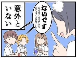 nurse_biyori_18-4
