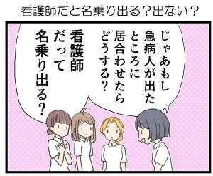nurse_biyori_19-1