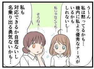 nurse_biyori_19-2