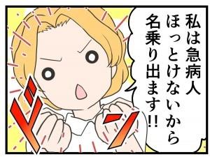 nurse_biyori_19-3