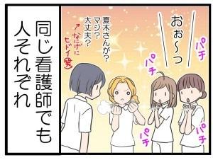 nurse_biyori_19-4