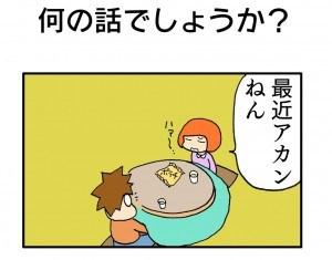 okusan36_1