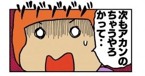 okusan36_3