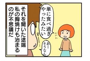 okusan38_4