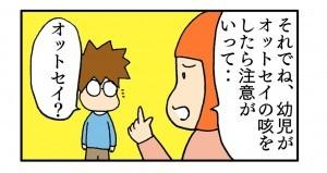 okusan39_2