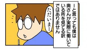 okusan40_3