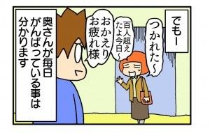 okusan40_4