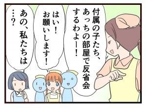 本日もナース日和!24話jpg (2)