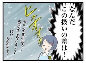 本日もナース日和!24話jpg (4)