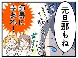 本日もナース日和!25話jpg (4)
