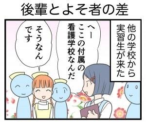 本日もナース日和!24話jpg (1)