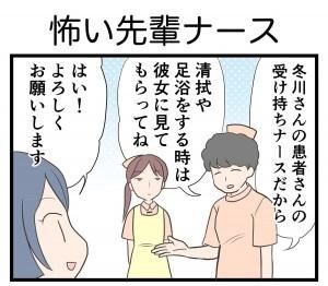 本日もナース日和!23話jpg (1)