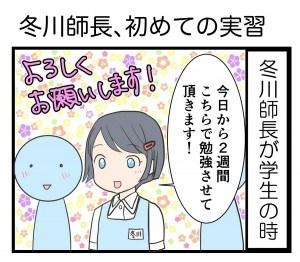 本日もナース日和!22話jpg (1)