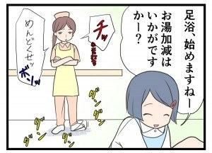 本日もナース日和!23話jpg (2)