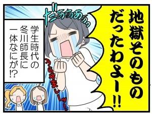 本日もナース日和!21話jpg (4)