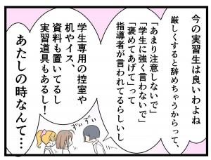 本日もナース日和!21話jpg (3)