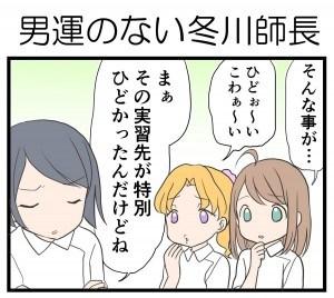 本日もナース日和!25話jpg (1)