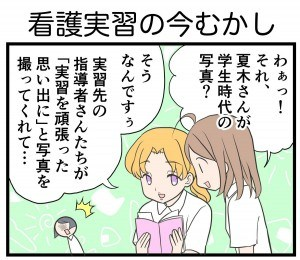本日もナース日和!21話jpg (1)