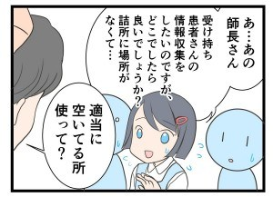 本日もナース日和!22話jpg (3)
