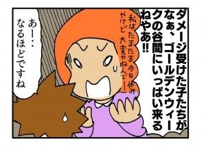 okusan42_4