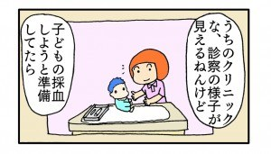 okusan43_2