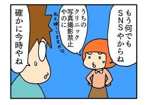 okusan43_4