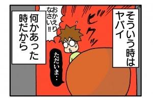 okusan44_4