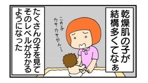 okusan45_3